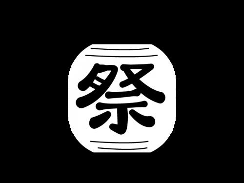 お祭り・提灯の白黒イラスト03