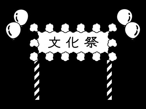 文化祭のアーチの白黒イラスト