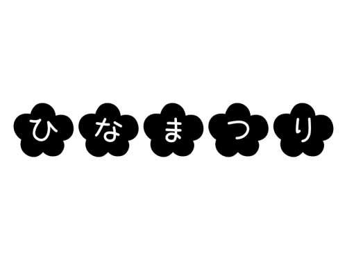 「ひなまつり」の文字の白黒イラスト