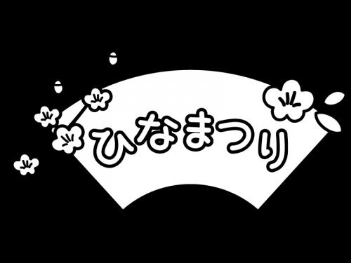 「ひなまつり」の文字の白黒イラスト03