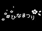 「ひなまつり」の文字の白黒イラスト04