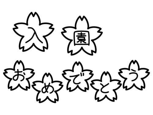 桜の「入園おめでとう」の文字の白黒イラスト