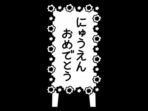 「にゅうえんおめでとう」の立て看板の白黒イラスト