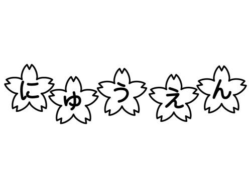 さくらの「にゅうえん」の文字の白黒イラスト