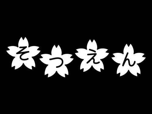 さくらの「そつえん」の文字の白黒イラスト