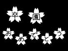桜の「卒園おめでとう」の文字の白黒イラスト