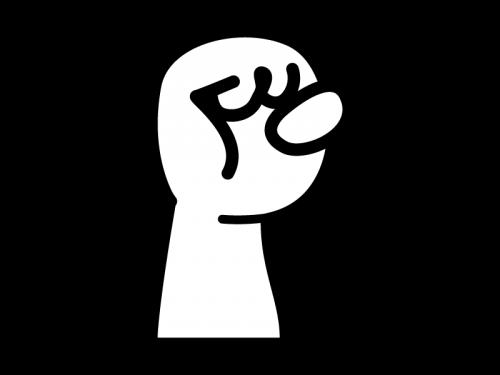 握りこぶし・ガッツポーズの白黒イラスト