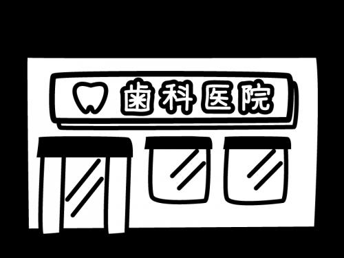 歯医者の白黒イラスト