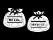可燃・不燃ごみ袋の白黒イラスト